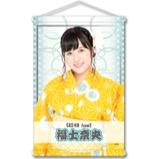 SKE48 2016年8月度個別グッズ「A3タペストリー(浴衣Ver.)」 福士奈央