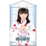 SKE48 2016年8月度個別グッズ「A3タペストリー(浴衣Ver.)」 相川暖花