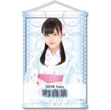 SKE48 2016年8月度個別グッズ「A3タペストリー(浴衣Ver.)」 町音葉