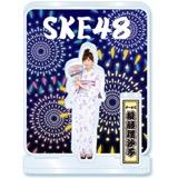 SKE48 2016年8月度個別グッズ「アクリルスタンド(浴衣Ver.)」 後藤理沙子