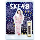 SKE48 2016年8月度個別グッズ「アクリルスタンド(浴衣Ver.)」 野口由芽