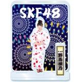 SKE48 2016年8月度個別グッズ「アクリルスタンド(浴衣Ver.)」 野島樺乃