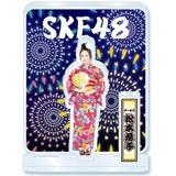 SKE48 2016年8月度個別グッズ「アクリルスタンド(浴衣Ver.)」 松本慈子