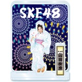SKE48 2016年8月度個別グッズ「アクリルスタンド(浴衣Ver.)」 山田樹奈