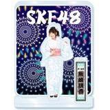 SKE48 2016年8月度個別グッズ「アクリルスタンド(浴衣Ver.)」 熊崎晴香