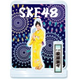 SKE48 2016年8月度個別グッズ「アクリルスタンド(浴衣Ver.)」 後藤楽々