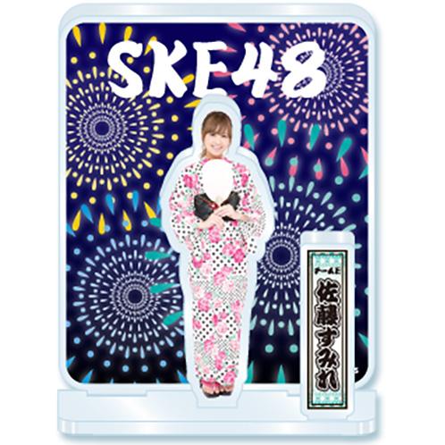 SKE48 2016年8月度個別グッズ「アクリルスタンド(浴衣Ver.)」 佐藤すみれ