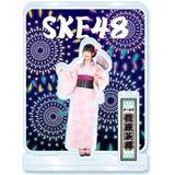 SKE48 2016年8月度個別グッズ「アクリルスタンド(浴衣Ver.)」 菅原茉椰
