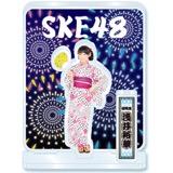 SKE48 2016年8月度個別グッズ「アクリルスタンド(浴衣Ver.)」 浅井裕華