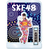 SKE48 2016年8月度個別グッズ「アクリルスタンド(浴衣Ver.)」 太田彩夏