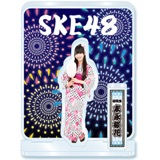 SKE48 2016年8月度個別グッズ「アクリルスタンド(浴衣Ver.)」 末永桜花