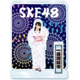 SKE48 2016年8月度個別グッズ「アクリルスタンド(浴衣Ver.)」 髙畑結希