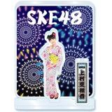 SKE48 2016年8月度個別グッズ「アクリルスタンド(浴衣Ver.)」 上村亜柚香