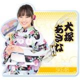 SKE48 2016年8月度個別グッズ「モバイルスタンド(浴衣Ver.)」 犬塚あさな