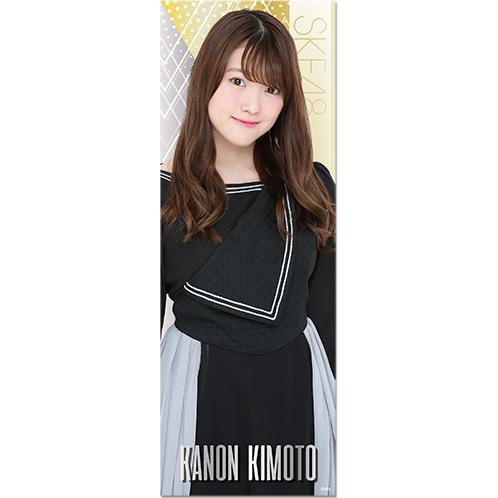 SKE48 2016年9月度選抜個別グッズ「メタリックロングポスター」 木本花音