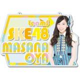 SKE48 2016年9月度個別グッズ「チェーン付きアクリルプレート」 大矢真那