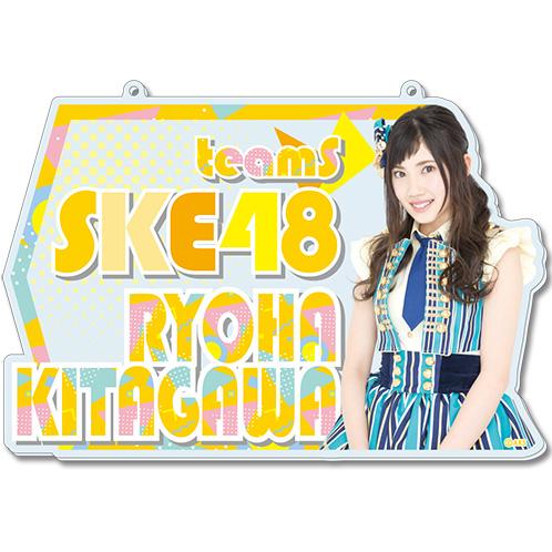 SKE48 2016年9月度個別グッズ「チェーン付きアクリルプレート」 北川綾巴