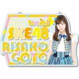 SKE48 2016年9月度個別グッズ「チェーン付きアクリルプレート」 後藤理沙子