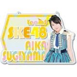 SKE48 2016年9月度個別グッズ「チェーン付きアクリルプレート」 杉山愛佳