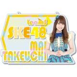 SKE48 2016年9月度個別グッズ「チェーン付きアクリルプレート」 竹内舞