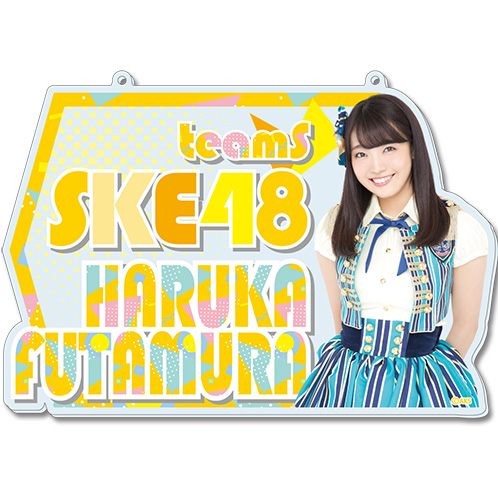 SKE48 2016年9月度個別グッズ「チェーン付きアクリルプレート」 二村春香