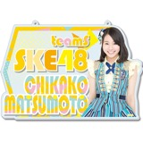 SKE48 2016年9月度個別グッズ「チェーン付きアクリルプレート」 松本慈子