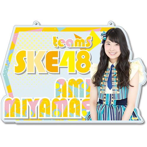 SKE48 2016年9月度個別グッズ「チェーン付きアクリルプレート」 宮前杏実