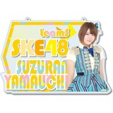 SKE48 2016年9月度個別グッズ「チェーン付きアクリルプレート」 山内鈴蘭