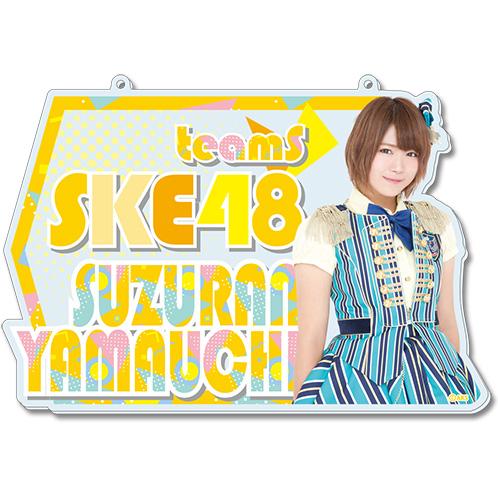 SKE48 2016年9月度個別グッズ「チェーン付きアクリルプレート」 山内鈴蘭