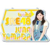 SKE48 2016年9月度個別グッズ「チェーン付きアクリルプレート」 山田樹奈