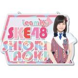 SKE48 2016年9月度個別グッズ「チェーン付きアクリルプレート」 青木詩織