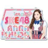 SKE48 2016年9月度個別グッズ「チェーン付きアクリルプレート」 石田安奈