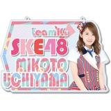 SKE48 2016年9月度個別グッズ「チェーン付きアクリルプレート」 内山命