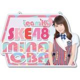SKE48 2016年9月度個別グッズ「チェーン付きアクリルプレート」 大場美奈