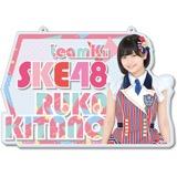 SKE48 2016年9月度個別グッズ「チェーン付きアクリルプレート」 北野瑠華
