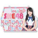 SKE48 2016年9月度個別グッズ「チェーン付きアクリルプレート」 白井琴望