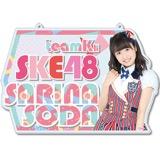SKE48 2016年9月度個別グッズ「チェーン付きアクリルプレート」 惣田紗莉渚