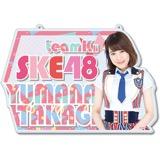 SKE48 2016年9月度個別グッズ「チェーン付きアクリルプレート」 高木由麻奈