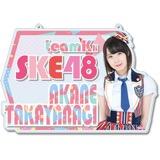 SKE48 2016年9月度個別グッズ「チェーン付きアクリルプレート」 高柳明音