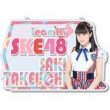 SKE48 2016年9月度個別グッズ「チェーン付きアクリルプレート」 竹内彩姫