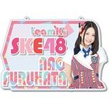 SKE48 2016年9月度個別グッズ「チェーン付きアクリルプレート」 古畑奈和