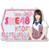 SKE48 2016年9月度個別グッズ「チェーン付きアクリルプレート」 松村香織