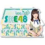 SKE48 2016年9月度個別グッズ「チェーン付きアクリルプレート」 鎌田菜月