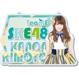 SKE48 2016年9月度個別グッズ「チェーン付きアクリルプレート」 木本花音