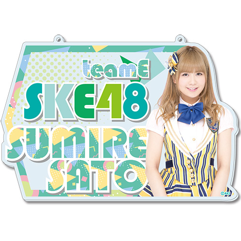 SKE48 2016年9月度個別グッズ「チェーン付きアクリルプレート」 佐藤すみれ