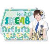 SKE48 2016年9月度個別グッズ「チェーン付きアクリルプレート」 須田亜香里