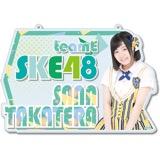 SKE48 2016年9月度個別グッズ「チェーン付きアクリルプレート」 髙寺沙菜