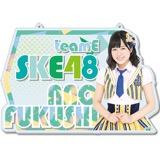 SKE48 2016年9月度個別グッズ「チェーン付きアクリルプレート」 福士奈央
