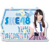 SKE48 2016年9月度個別グッズ「チェーン付きアクリルプレート」 髙畑結希