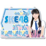 SKE48 2016年9月度個別グッズ「チェーン付きアクリルプレート」 上村亜柚香